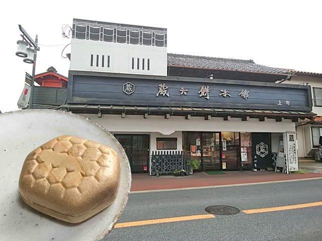 蔵六餅本舗