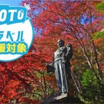 GOTO東郷メイン画像